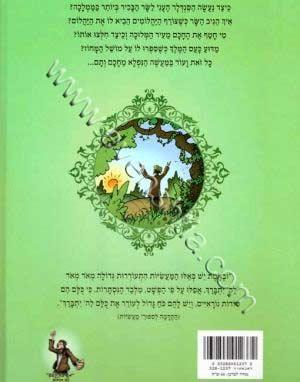 מעשה מחכם ותם-סיפורי מעשיות לילדים מרבי נחמן מברסלב