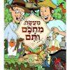מעשה מחכם ותם-סיפורי מעשיות לילדים-רבי נחמן מברסלב