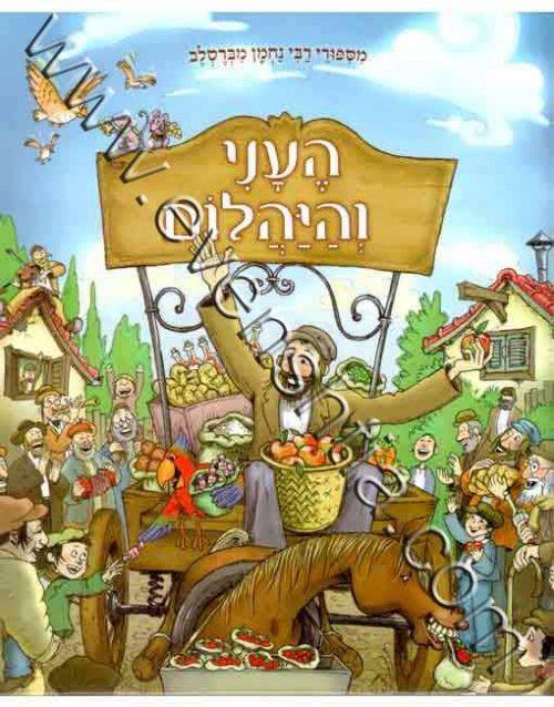 העני והיהלום- סיפורי מעשיות לילדים-רבי נחמן מברסלב