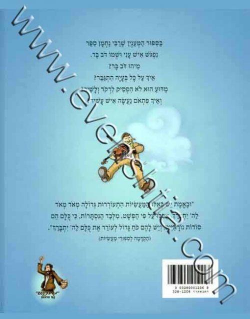 העני והיהלום סיפורי מעשיות לילדים רבי נחמן מברסלב