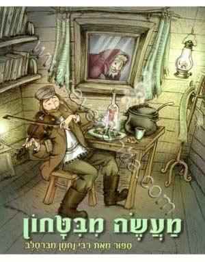 מעשה מביטחון- סיפורי מעשיות לילדים-רבי נחמן מברסלב