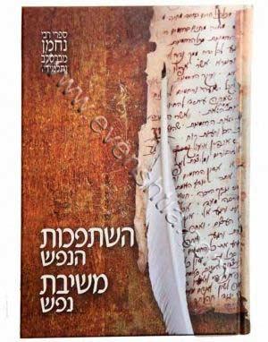 השתפכות הנפש משיבת נפש נוצה אבן שתיה ספרי ברסלב
