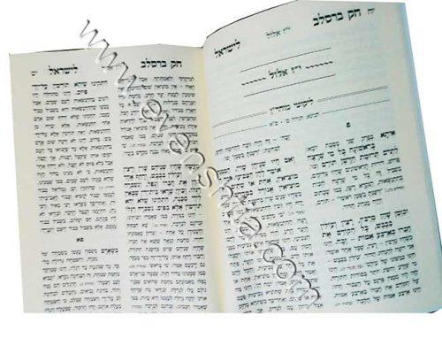 סט חק ברסלב לישראל - מחולק לשבועות השנה- ספרי ברסלב