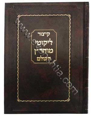 קיצור ליקוטי מוהרן - תורת הנצח - ב ספרי ברסלב