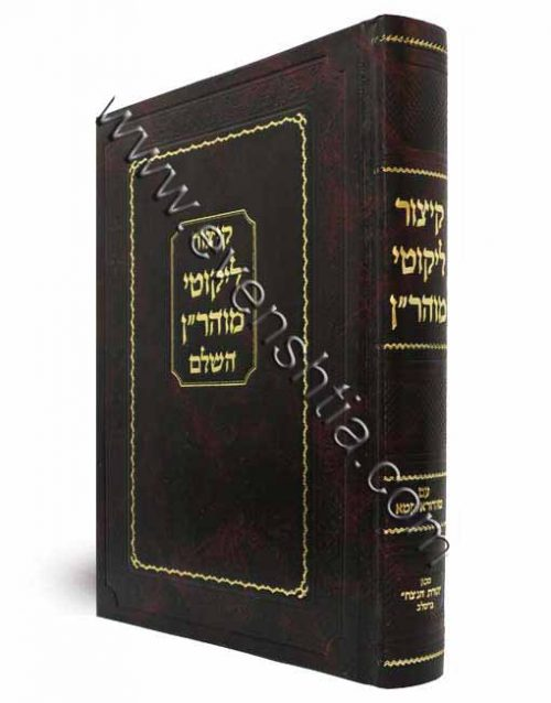 קיצור ליקוטי מוהרן - תורת הנצח - ספרי ברסלב