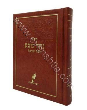סידור נחל נובע לבת ישראל - מכון מוהרנת - ספרי ברסלב
