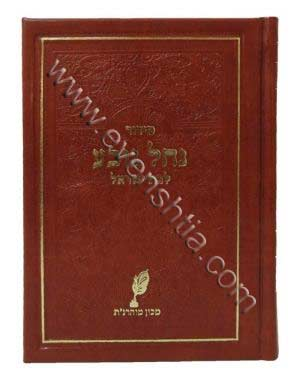 סידור נחל נובע לבת ישראל - מכון מוהרנת -ב ספרי ברסלב