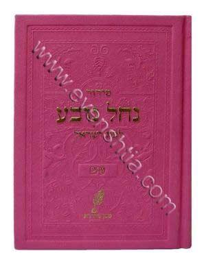 סידור נחל נובע לבת ישראל - עדות מזרח -ב מכון מוהרנת