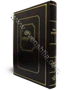 ביאור הליקוטים - מכון תורת הנצח - ספרי ברסלב