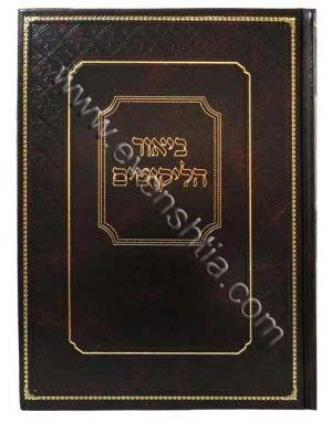 ביאור הליקוטים - מכון תורת הנצח -  ב ספרי ברסלב