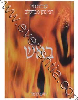 באש ובמים הרב קרמר נחלת צבי ספרי ברסלב