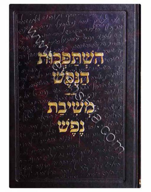 השתפכות הנפש ו משיבת נפש , ספר ברסלב יסודי מלא התחזקות מרבנו