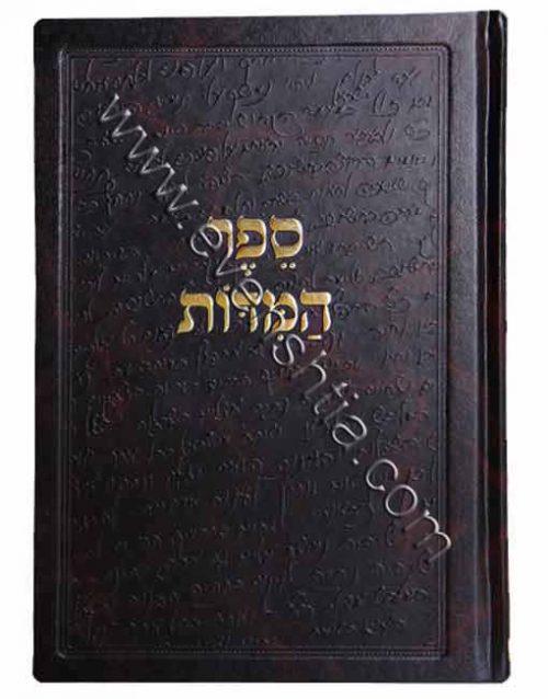 ספר המידות ח אבן שתיה ח