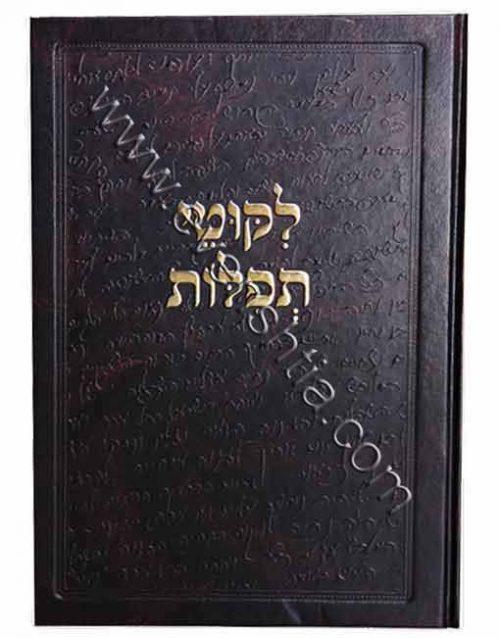 ליקוטי תפילות מכון אבן שתייה ספרי ברסלב