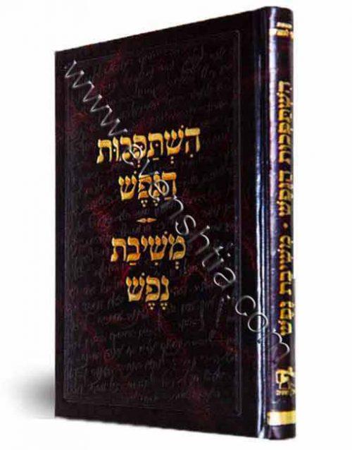 השתפכות הנפש/משיבת נפש אבן שתיה ספרי ברסלב