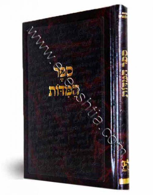 ספר המידות אבן שתיה