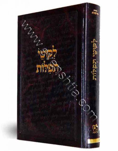 ליקוטי תפילות א אבן שתייה ספרי ברסלב