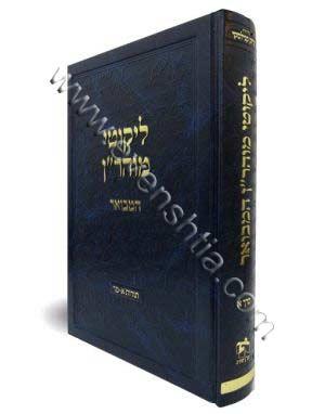 ליקוטי מוהרן המבואר - מכון אבן שתיה - ספרי ברסלב