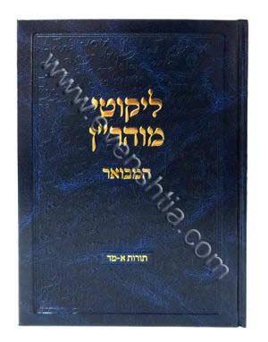 ליקואי מוהרן המבואר- מכון אבן שתיה - ספרי ברסלב