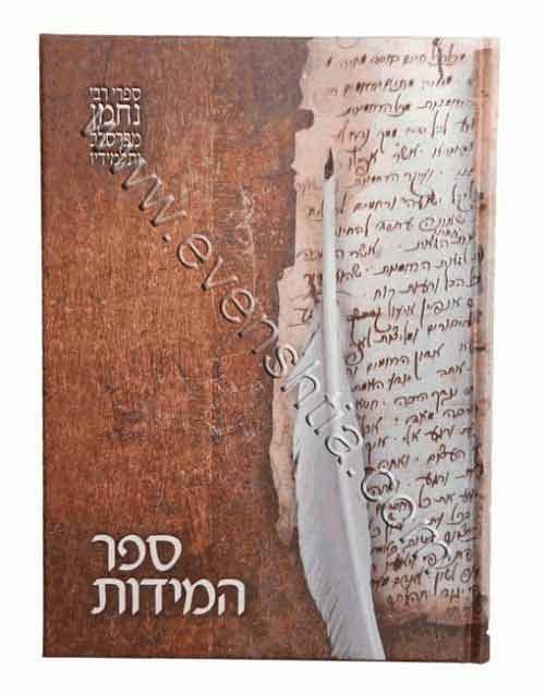ספר המידות הוצאת אבן שתיה | ספרי ברסלב