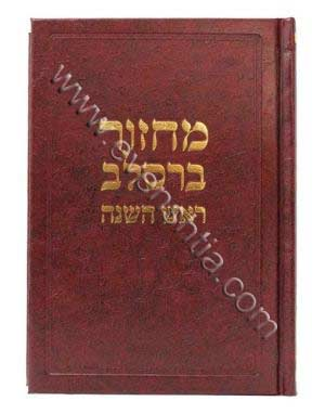 מחזור ראש השנה עדות מזרח- אבן שתיה - ב ספרי ברסלב