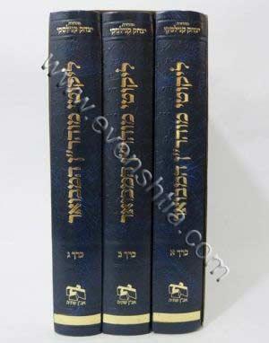 סט ליקוטי מוהרן המבואר ב - מכון אבן שתיה - ספרי ברסלב
