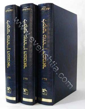 סט ליקוטי מוהרן המבואר - מכון אבן שתיה - ספרי ברסלב