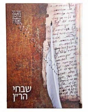 שבחי הרן ב אבן שתיה ספרי ברסלב