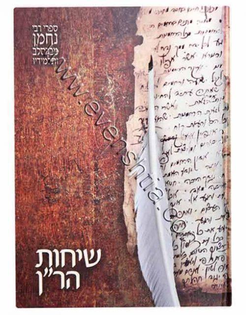שיחות הרן ב אבן שתיה ספרי ברסלב