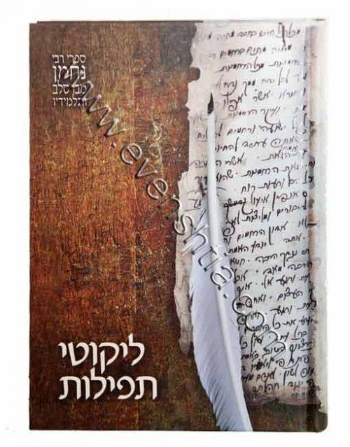 ליקוטי תפילות נוצה ב אבן שתיה ספרי ברסלב