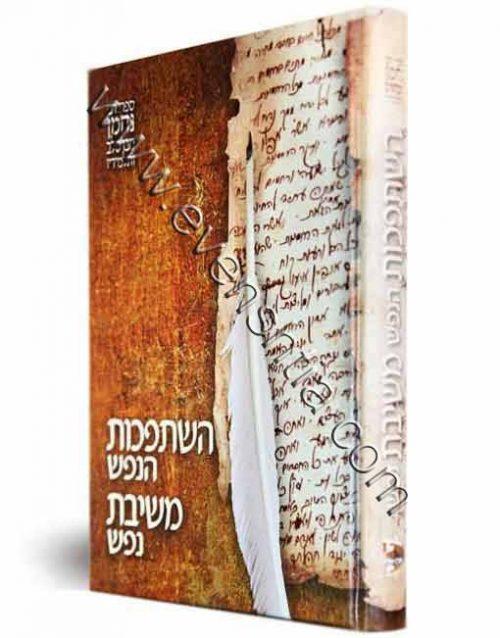 השתפכות הנפש משיבת נפש ב מכון אבן שתיה ספרי ברסלב