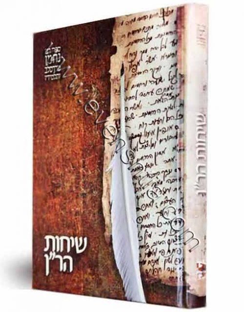 שיחות הרן א אבן שתיה ספרי ברסלב