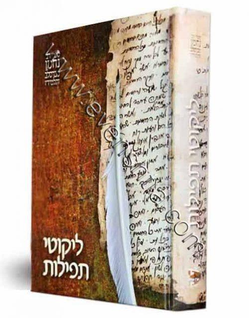ליקוטי תפילות נוצה אבן שתיה ספרי ברסלב