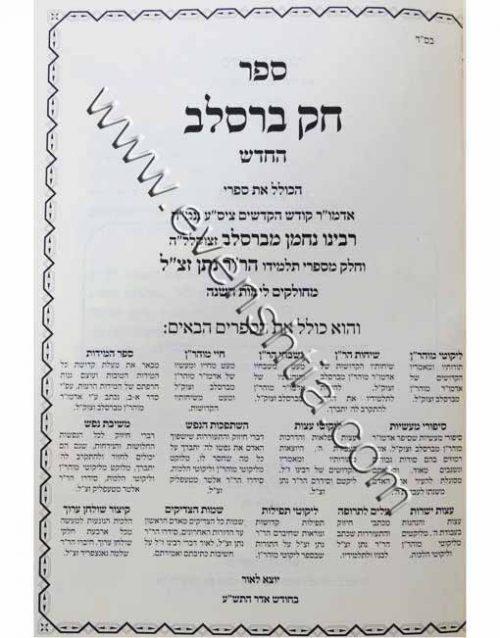 חק ברסלב החדש א- משך הנחל- ספרי ברסלב