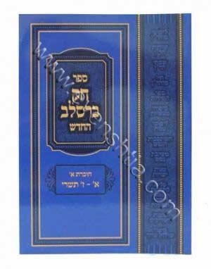 חוק ברסלב לישראל- מחולק לפי שבועות- ספרי ברסלב