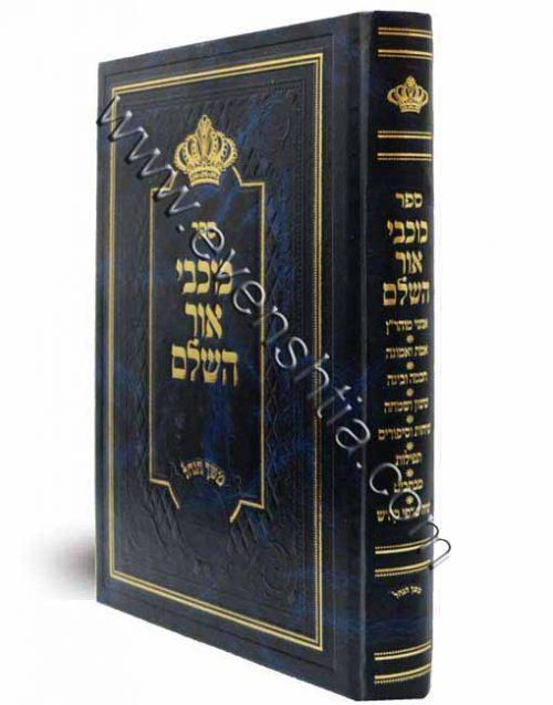 ספר כוכבי אור השלם -משך הנחל - ספרי ברסלב