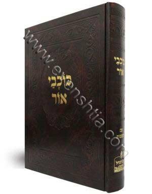 ספר כוכבי אור - לב הנחל - ספרי ברסלב
