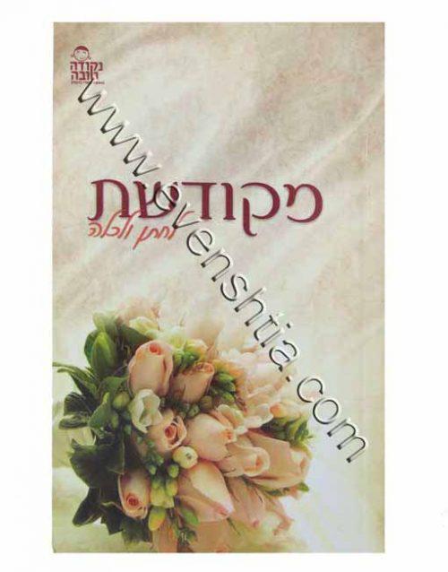 מקודשת לחתן וכלה - נקודה טובה - ספרי ברסלב