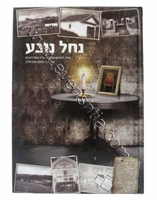 נחל נובע - הוצאת נקודה טובה- ספרי ברסלב