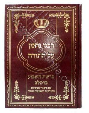 רבנו נחמן על התורה - נקודה טובה - ספרי ברסלב
