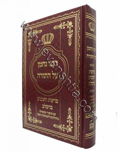 רבנו נחמן על התורה ב - נקודה טובה - ספרי ברסלב