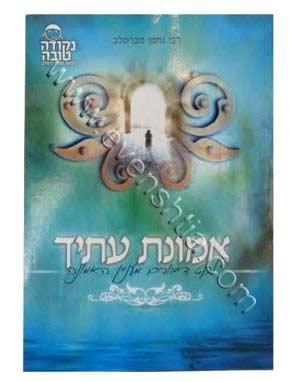 אמונת עתיך - הוצאת נקודה טובה- ספרי ברסלב