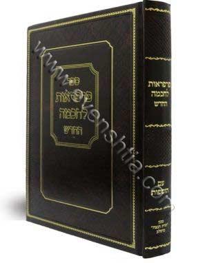 ספר פרפראות לחכמה החדש -מכון תורת הנצח - ספרי ברסלב