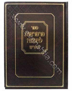 ספר פרפראות לחכמה החדש -מכון תורת הנצח  א- ספרי ברסלב