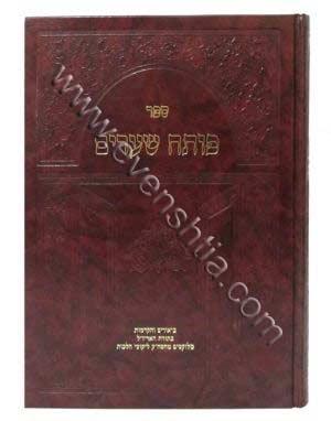 פותח שערים - יסודות הקבלה - ספרי ברסלב