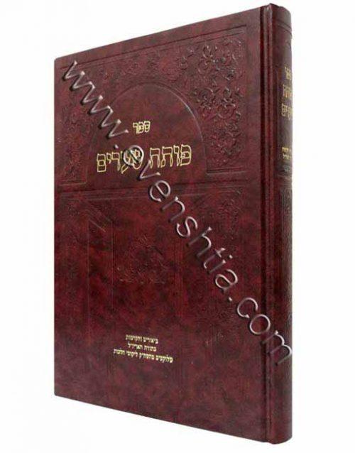 פותח שערים - יסודות בקבלה - ספרי ברסלב