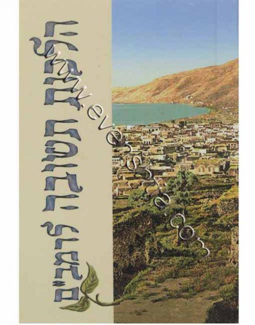 הלכות תשובה לרמבם- אבן שתיה - ספרי ברסלב