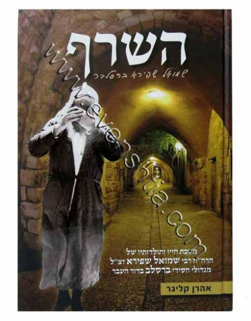 השרף - חייו של רבי שמואל שפירא - ספרי ברסלב