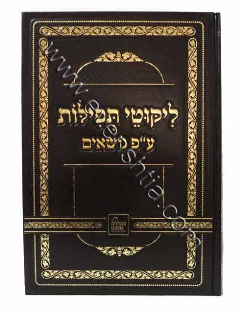 ליקוטי תפילות על פי נושאים - נקודה טובה - ב ספרי ברסלב