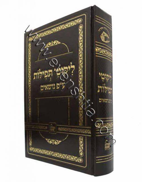 ליקוטי תפילות על פי נושאים - נקודה טובה - ספרי ברסלב